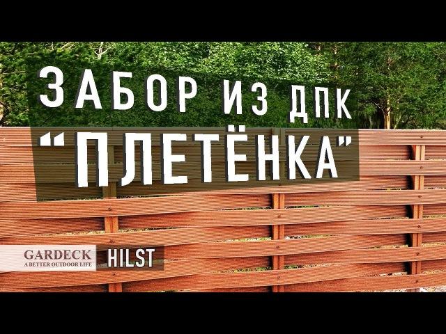 HILST Забор из ДПК Плетёнка