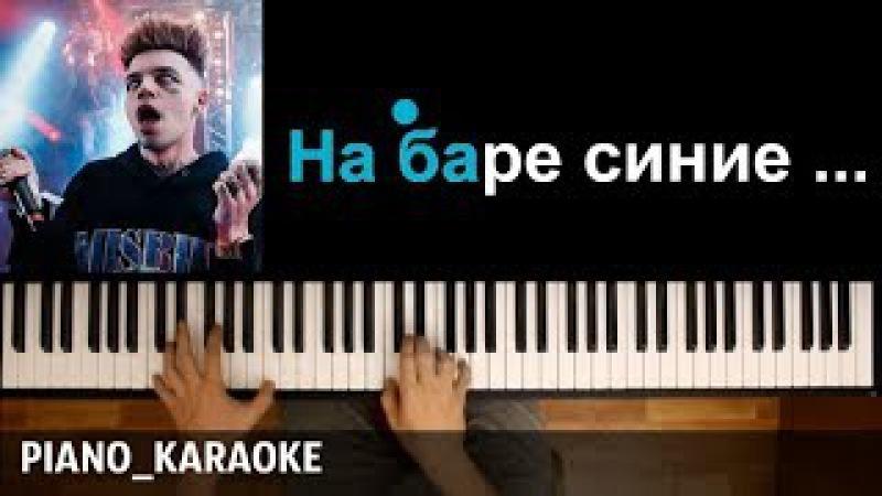 Элджей Минимал ● караоке PIANO KARAOKE ● ᴴᴰ НОТЫ MIDI На баре синие мы танцуем под