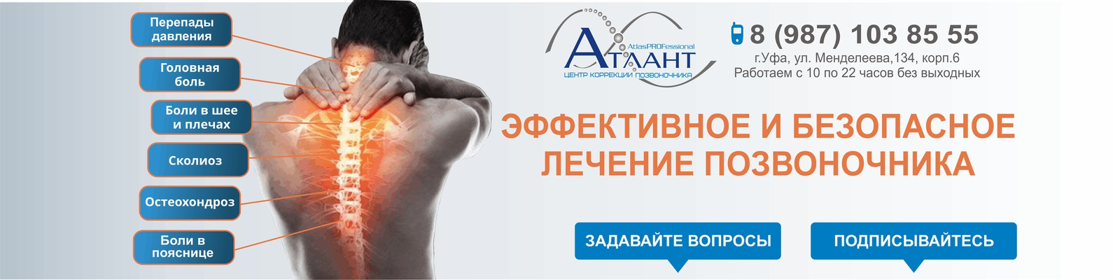 Атлант лечение позвоночника в москве