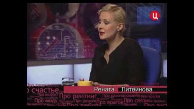 Рената Литвинова Временно доступен