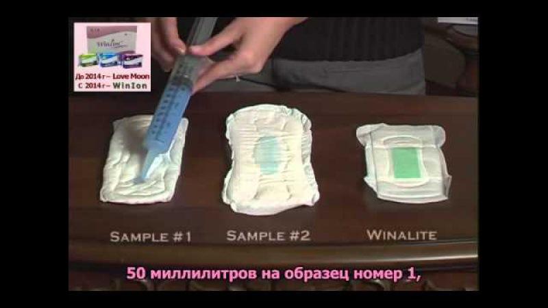 Уникальные лечебные анионовые прокладки Winalite WinIon Представитель в г Цивильск г Чебоксары 7 919 667 20 51