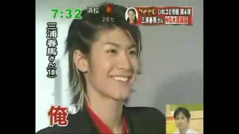 Миура Харума идеальный парень