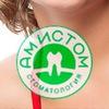Стоматология Амистом в СПб