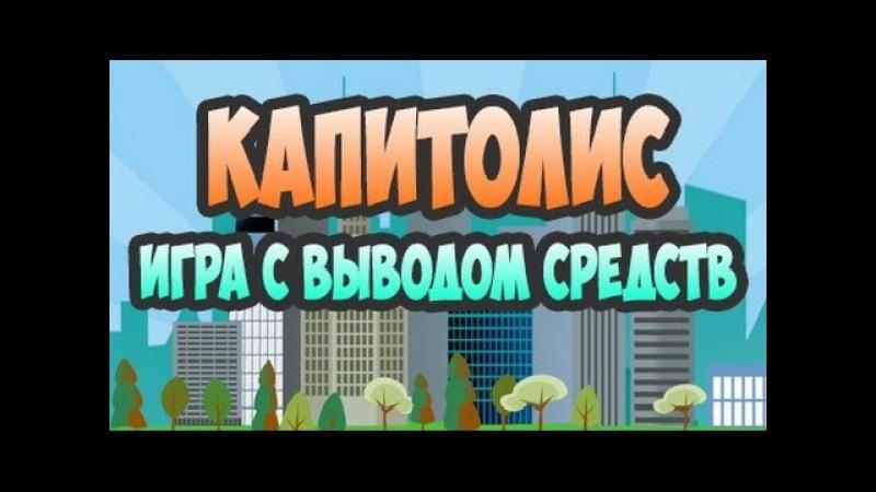 Capitolis.biz - Капитолис | Обзор экономической игры