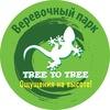 TreeToTree | Тритутри - верёвочный парк в Репино
