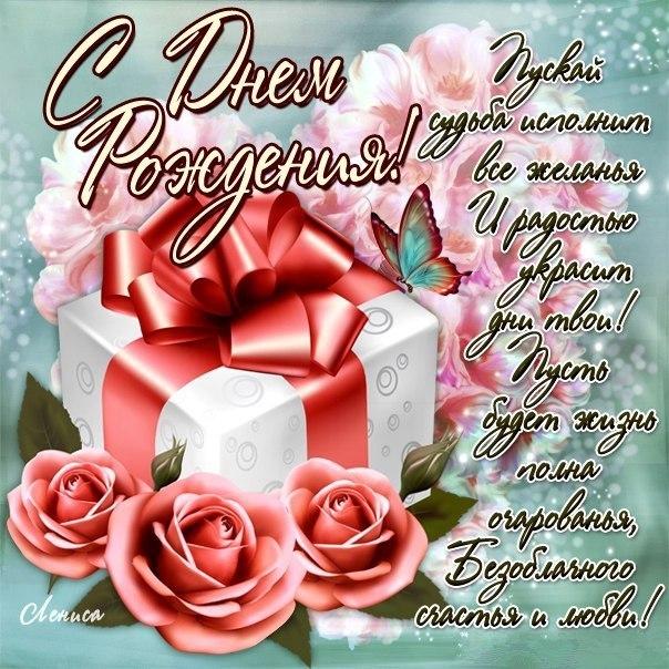 Поздравление для динары с днем рождения