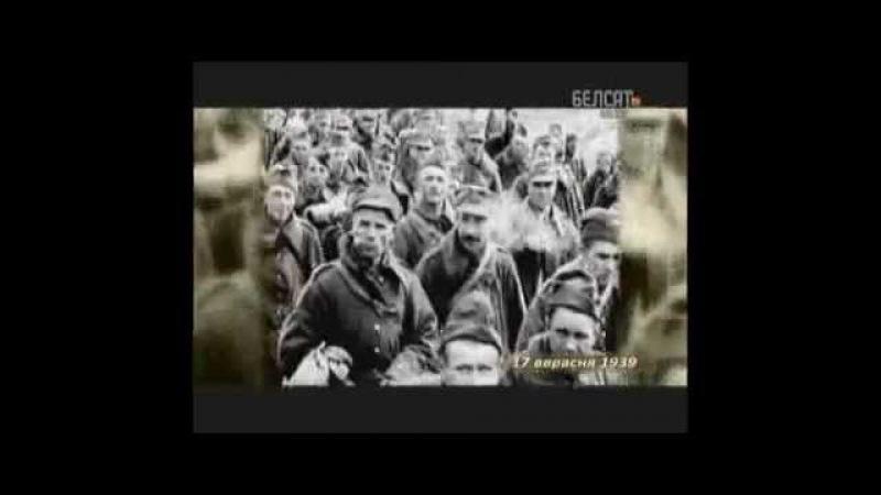 2011-10-04 Верасень 1939. Як нас вызвалялі (дак фільм)