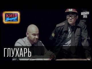Глухарь | Пороблено в Украине, пародия 2014