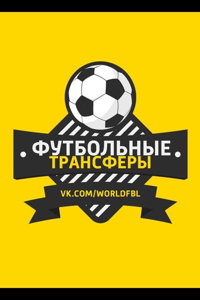 Трансферы футбола в вк [PUNIQRANDLINE-(au-dating-names.txt) 70