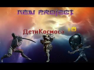 New project |Игровая минутка| [#9] Дети Космоса