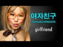BOYFRIEND GIRLFIREND in Korean KWOW 51