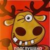 Подслушано Первомайский