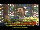 Ахмадинежад Почему вы так боитесь Америку
