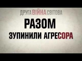 7 мільйонів українців боролися з нацизмом у Другу світову