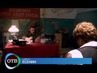 """Анонс многосерийного фильма """"Сергей Есенин"""""""