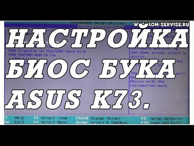 Как зайти и настроить BIOS ноутбука ASUS K73 для установки WINDOWS 7 8 10 с флешки или диска