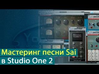Мастеринг песни Vishal Patil - Sai в Studio One 2