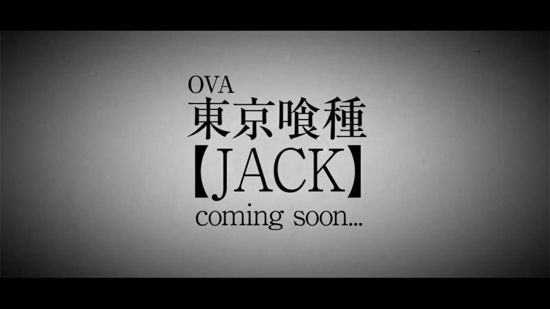 Tokyo Ghoul Jack Токийский Гуль ДЖЕК