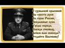 Квачков В.В. полковник ГРУ против преступной власти!Интервью жены политического узника