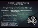 Кроссфит Комплекс WOD Reebok Crossfit Open 15 1 15 1а Фронинг против Фрэйзера
