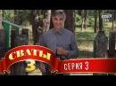 Сериал Сваты 3 3 й сезон 3 я серия семейная комедия в HD
