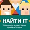 """Форум """"Найти IT"""" / 14 марта 15:00 - 19:00"""