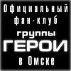 """Официальный ФК группы """"Герои"""" в Омске"""