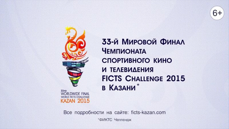 Впервые в России Мировой Финал FICTS Challenge 2015