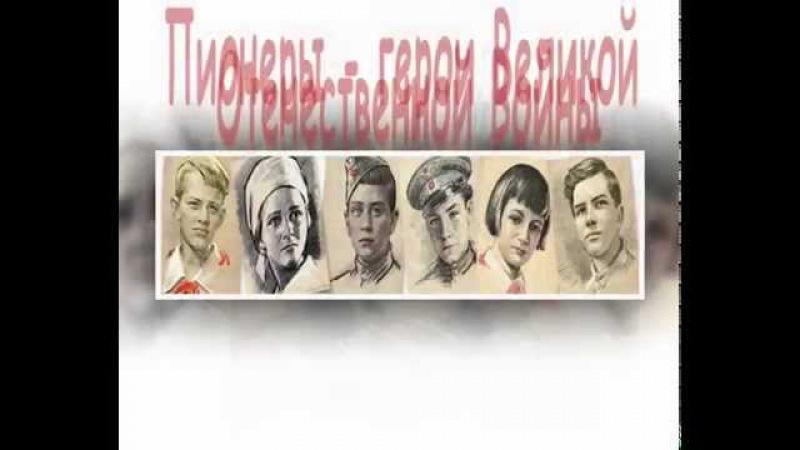 Дети Герои Великой Отечественной Войны