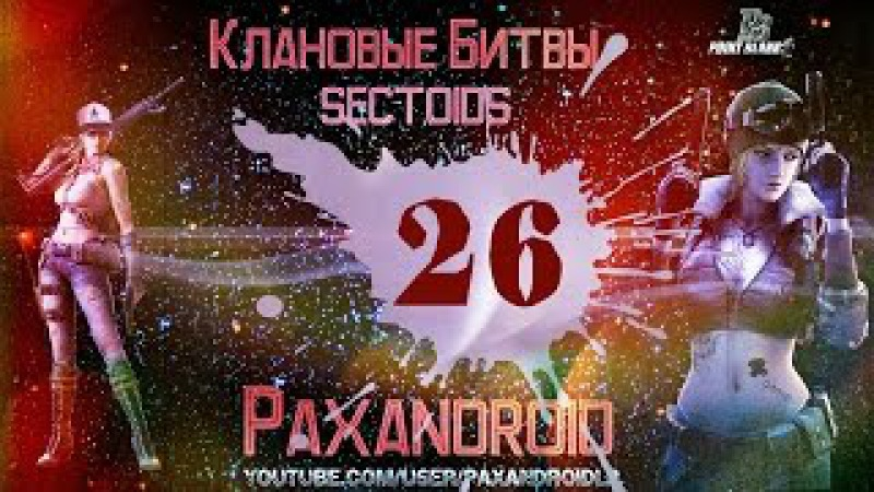 Кв Point Blank в клане SEKTOIDS By Paxandroid RuPB Cheytack M200 Мидтаун 26