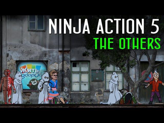 Ниндзя в деле 5 Другие люди