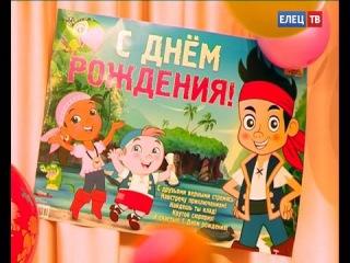 Добровольцы Ельца поздравили воспитанников интерната с Днём именинника