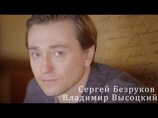 Владимир Высоцкий. Сергей Безруков