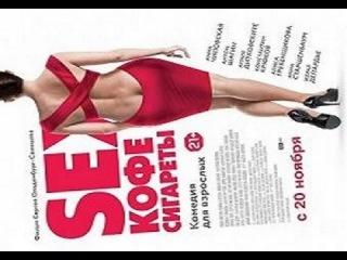 Секс с сигаретой смотреть онлайн купить сигареты в владивостоке