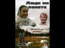 Люди на болоте 8 серия 1984 фильм смотреть онлайн