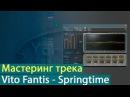Мастеринг электро-хаус трека Vito Fantis - Springtime плагинами Waves [Yorshoff Mix]