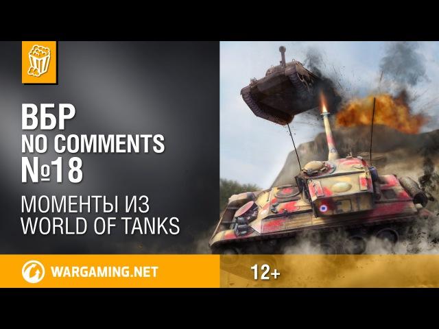 Смешные моменты World of Tanks ВБР No Comments 18 world of tank приколы моды читы wot