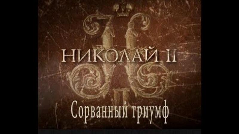 НИКОЛАЙ II. СОРВАННЫЙ ТРИУМФ (2008)