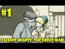 VALIANT HEARTS THE GREAT WAR 1 - ОТПРАВЛЯЕМСЯ НА ВОЙНУ ! монт PS3