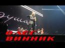 КОНЦЕРТ ОЛЕГА ВИННИКА живой звук В КИЕВЕ 7 марта 2017. НАРЕЗКИ / Concert Oleg Vinnik 2017