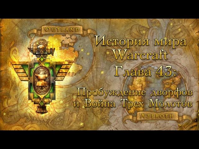 [WarCraft] История мира Warcraft. Глава 43: Пробуждение дворфов и Война Трех Молотов