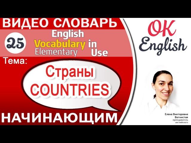 Тема 25 Countries and Nationalities Страны и национальности на английском 📕 OK English
