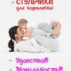 Детские кроватки и стульчики Babymoov | Сибирь