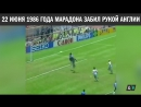 22 июня 1986 года Марадона забил рукой Англии
