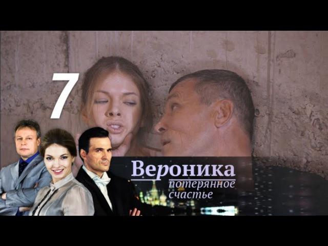 Вероника Потерянное счастье Серия 7 с участием Натальи Бардо