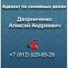 Адвокатский кабинет А. А. Дворниченко