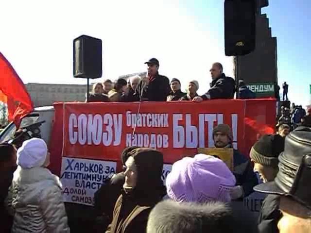 Митинг в Харькове Егор Логвинов Сергей Моисеев Игорь Массалов 8 марта 2014г 3