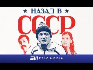 Назад в СССР - Серия 1 (2010)