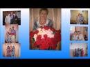 Поздравление маме с юбилеем 55 лет