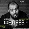 20.06 • Алексей Федяев • Уфа